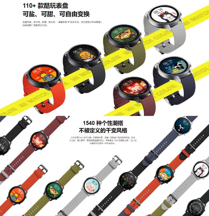 XiaomiWatchColor 004