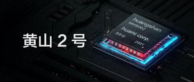 A Huami bemutatta saját fejlesztésű chipjét és optikai érzékelőjét